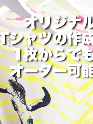 Tシャツ作成03