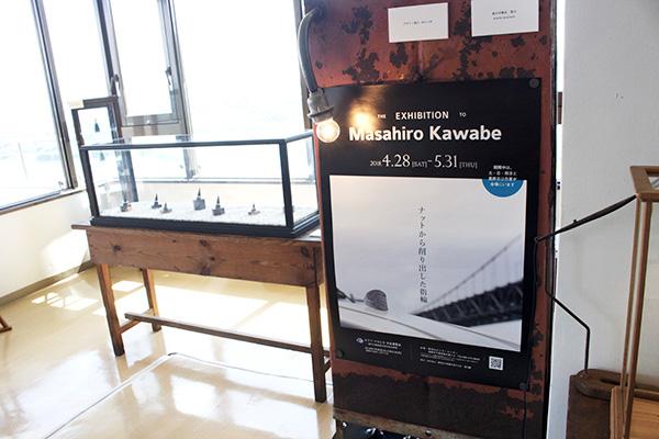 kawabe_02