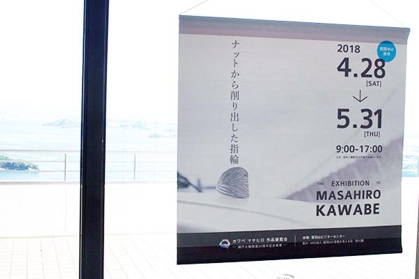 kawabe_05
