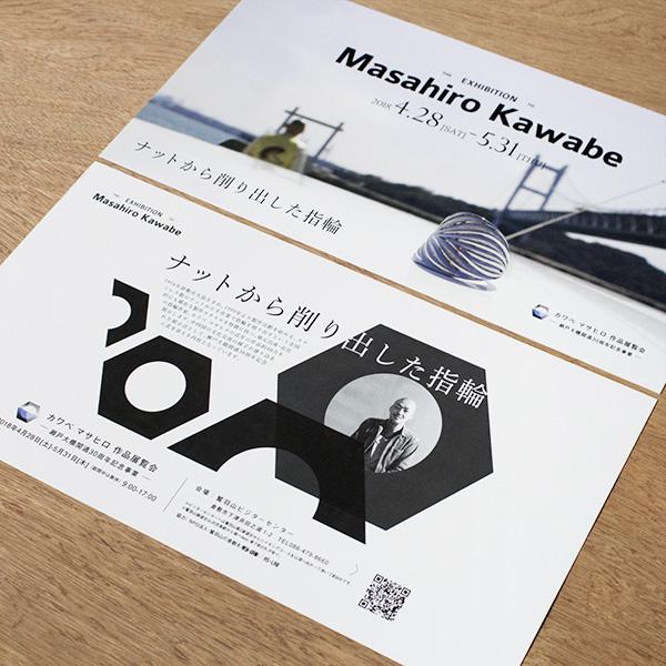 kawabe_dm